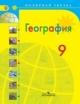 География 9 кл. Россия. Учебник